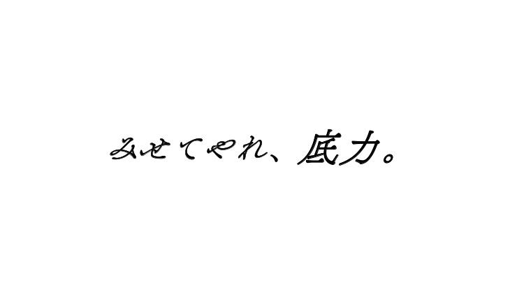 有限会社 東組 (ひがしぐみ)