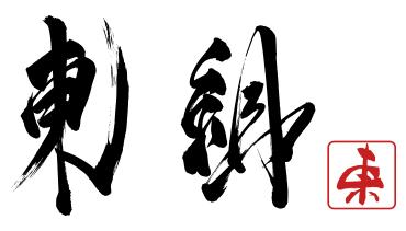 有限会社 東組 (ひがしぐみ) Official Web Site